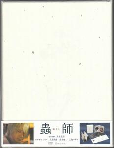 [中古DVD]蟲師 大友克洋完全監修 蟲箱 初回限定生産版 TBD-1146