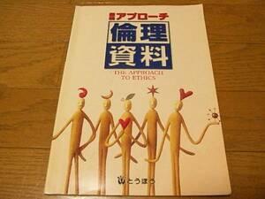 中学 教科書 「新編アプローチ 倫理資料」 東京法令出版 古本