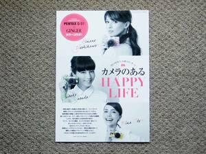 [ catalog only ]PENTAX Q-S1 GINGER inspection RICOH Yoshikawa Hinano Yasuda Misako Q7 Q10 Pentax Gin ja-