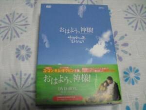 ★おはよう、神様 DVD-BOX 国内正規品★