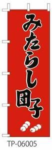 激安・のぼり みたらし団子 TP-06005