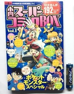 小学四年生2005年 別冊漫画 小四スーパーコミックBOX 1 ポケスペ