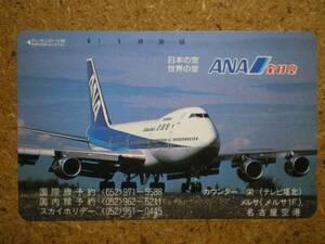 hiko・航空 290-1995 全日空 ANA テレカ