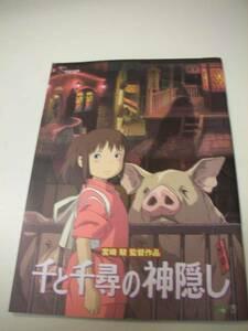 01004宮崎駿『千と千尋の神隠し』パンフ