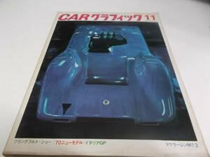 即決 CARグラフィック 1969年 11月