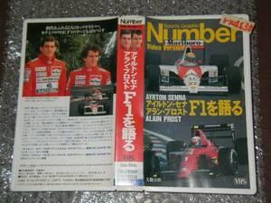 Bungeishunju Number i-ll ton * Senna Alain * Prost F1. language . prompt decision
