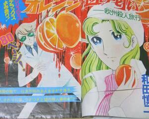 和田慎二 オレンジは血の匂い:別冊マーガレット切り抜き難有 フルカラー&2色カラー