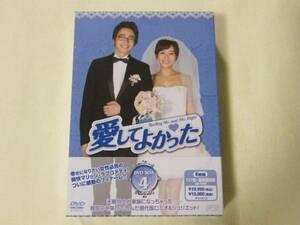 未開封 DVD-BOX4 - 愛してよかった /オセジョン/キムジョンウン