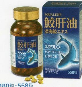 鮫肝油 深海鮫エキス 558粒 2個セット 送料無料