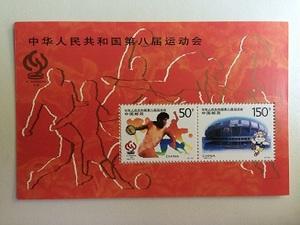 中国切手1997-15M 中華人民共和国第八届全国運動会 小型張