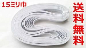 織ゴム 平ゴム 手芸 裁縫 洋裁 縫製 白 15mm巾×15m 国産 送料無料