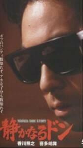 ★送料無料 13巻セット 静かなるドン 全12巻 +THE MOVIE DVD