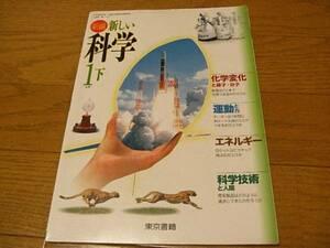 中学2年教科書 「新編 新しい科学1分野下」 東京書籍 古本