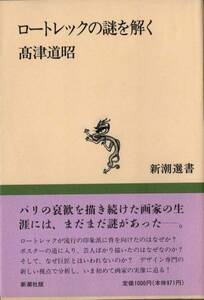 【送料無料】ロートレックの謎を解く◆高津道昭 著◆新潮選書/なぜ巨匠とはいわれないのか/画家の実像に迫る