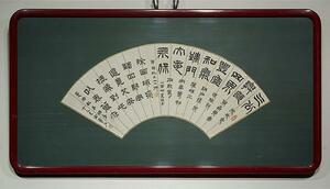 清 扇面 鏡框 中国 書画