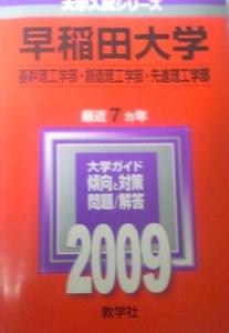 赤本 早稲田大学 早大 基礎 創造 先進 理工 2009 09