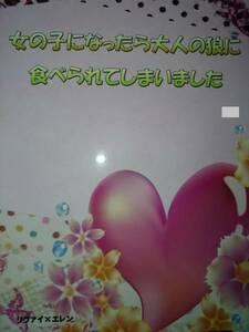 進撃の巨人同人誌★リヴァエレ♀長編小説★Berry Garden「女の子にな~」