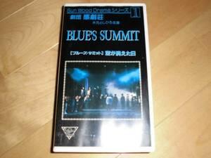 演劇ビデオ/劇団感劇荘/BLUE'S SUMMIT/木元としひろ