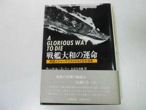 ●戦艦大和の運命●英国人ジャーナリストのみた日本海軍●ラ