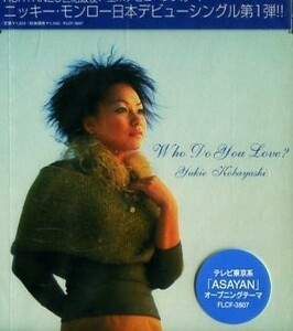 ■ 小林幸恵 YUKIE KOBAYASHI [ Who Do You Love? ] 新品 未開封 CD 即決 送料サービス ♪