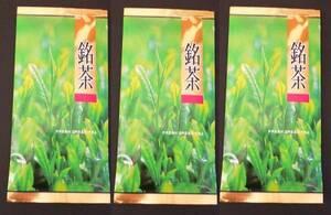 手摘み煎茶 100g×3個◇送料無料◇新茶 静岡茶通販