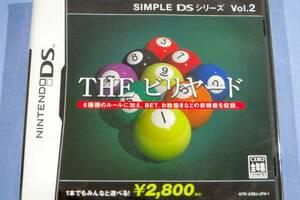 ●新品●DS SIMPLE DSシリーズ Vol.2 THE ビリヤード★