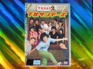 下北サンデーズ Vol.2(レンタル版)