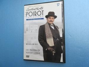 名探偵ポワロ 「猟人荘の怪事件」 DVDコレクション 第57号