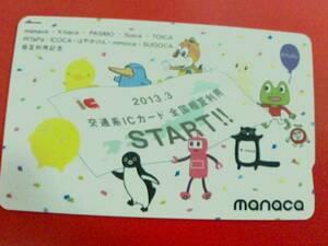 ●全国相互利用記念 manaca 名古屋市交通局版 デポジットのみ【送料込み】【即決】