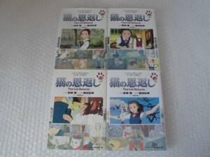 徳間書店 宮崎駿 森田宏幸 【猫の恩返し】 全4巻 初版
