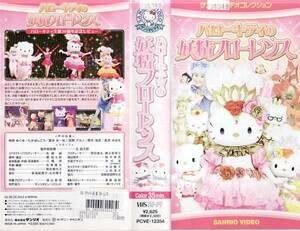 中古VHS★ハローキティの妖精フローレンス★サンリオビデオ