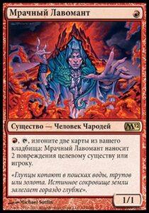 【ロシア語】 M12 渋面の溶岩使い/Grim Lavamancer 【NM】 赤 C
