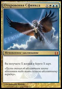 【ロシア語】 RTR スフィンクスの啓示/Sphinx's Revelation 【NM-】 金 I