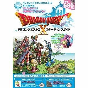 ドラゴンクエスト10 スターティングガイド 新品DVD雑誌
