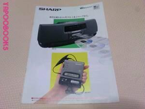 ☆SHARPシャープ94.5MD総合カタログ