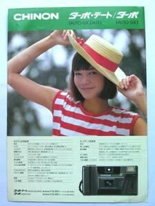 [ catalog only ]3040* Showa era 61 year CHINONchi non lens shutter turbo GX