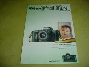 prompt decision!1988 year 1 month Nikon F-401AF catalog
