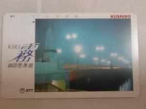 テレホンカード 霧 釧路ぬさまい橋 ☆使用済☆