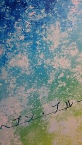 進撃の巨人同人誌★リヴァエレ長編小説★nightfall「ヘブン・ブルー」