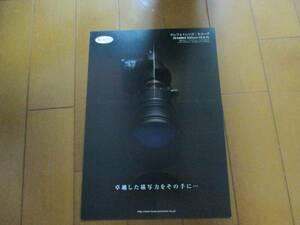A5811 catalog *kowa. peace *tere photo lens