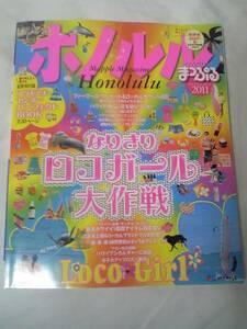 まっぷる ホノルル 2011 11 2010/6 ワイキキ ハワイ等