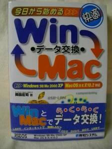 Win Mac データ交換 Win98Me2000XP:Mac9xX10.2 秀和2003