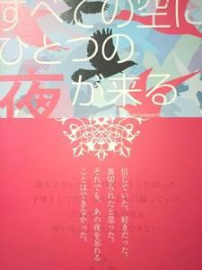 進撃の巨人同人誌★リヴァエレ長編小説★ephemera(赤尾)「すべての空~」