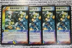 デュエマ 超戦攻賢者アギラ(レア)×4枚セット