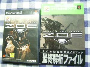 PS2 Z.O.E 攻略本 セット ガイド ZONE OF THE ENDERS