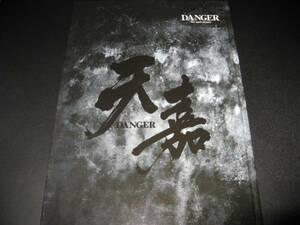 DANGER 5th anniversary ラルクアンシエル/tetsu