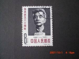 魯迅生誕80年記念 1種完 注文消し・裏糊なし 1962年 中共・新中国 紀91 VF