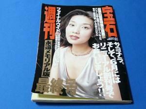 週刊宝石 2001年2月8日号 表紙 原久美子 最終号