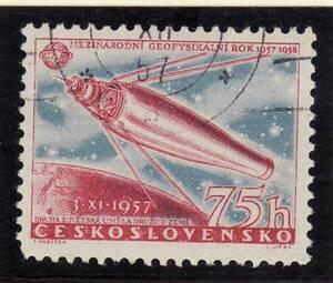 切手 宇宙 チェコ CESKOSLOVENSKO 1957-1958 3種 消印有 0037
