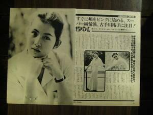 切り抜き 古手川祐子 スーパー純情派 1970年代 女優